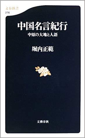 中国名言紀行―中原の大地と人語 (文春新書)