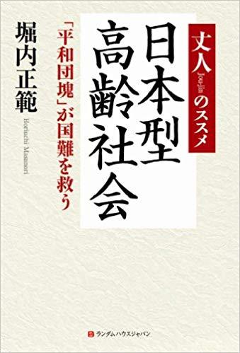 日本型高齢社会 「平和団塊」が国難を救う
