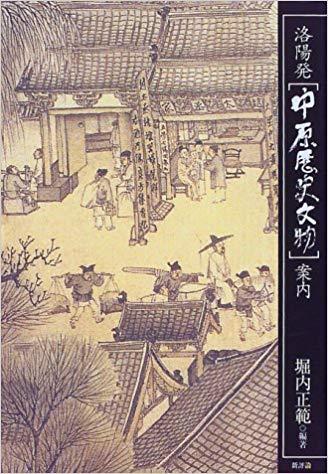 洛陽発「中原歴史文物」案内